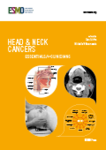 2017 ESMO Essentials For Clinicians Head and Neck Cancers block cover